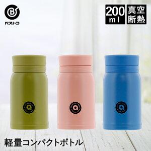 水筒 スクリューマグボトル 200ml | ステンレスボトル 200ml 保冷 保温 マグボトル かわいい おしゃれ マイボトル ステンレス おうちキャンプ コーヒーボトル すいとう ティーボトル ドリンク