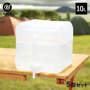 折りたたみ ウォータータンク 10L 5個セット | コック付き 水 タンク 10リットル 災害 防災グッズ 飲料水 非常用 飲料 袋 給水袋 飲料水袋 ポリタンク 給水 給水用品 給水タンク 折り畳み 家族