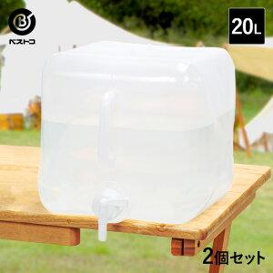 折りたたみ ウォータータンク 20L 2個セット | コック付き 水 タンク 20リットル 災害 防災グッズ 飲料水 非常用 飲料 給水袋 飲料水袋 ポリタンク 給水 給水用品 給水タンク 折り畳み ペット