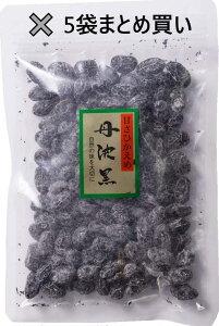 丹波黒 黒豆 甘納豆 150g お得な5袋セット 甘さひかえめ しぼり甘納豆 豆菓子 志賀商店