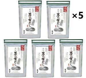 減塩 茅乃舎だし 8g×27袋(5個パック)【まとめ買いでお得】減塩だし 出汁パック かやのや