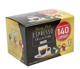 ネスプレッソ 互換 コーヒー カプセル 140個入 エスプレッソ コレクション エッセンサミニ エッセンサプラス ピクシーツー コーヒーカプセル カフィタリー Caffitaly コストコ