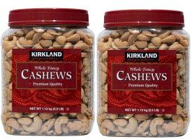 2個セット コストコ ナッツ カシューナッツ 1.13kg × 2個KIRKLAND カークランド