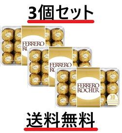 [3箱] フェレロ ロシェ(FERRERO ROCHER) T-30 チョコレート 30粒 送料無料