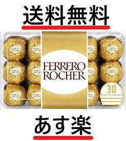 フェレロ ロシェ(FERRERO ROCHER) T-30 チョコレート 30粒 送料無料