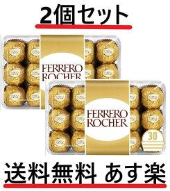 [2箱] フェレロ ロシェ(FERRERO ROCHER) T-30 チョコレート 30粒 送料無料