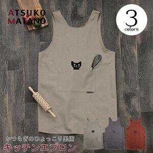 【メール便送料無料 お取り寄せ】マタノアツコ かつらぎのひょっこり黒猫 キッチンエプロン [ATSUKO MATANO 俣野温子 胸当て かぶり かわいい オシャレ]