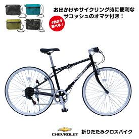 【送料無料】【離島の発送不可】CHEVROLET シボレー クロスバイク 700C 折畳み自転車 折りたたみ自転車 FD-CRB700C6SG メーカー直送品 代引不可 おまけつき