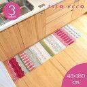 【送料無料】イッソ・エッコ エリエリ インテリアロングマット 45×180cm [キッチンマット インテリアマット 洗える …