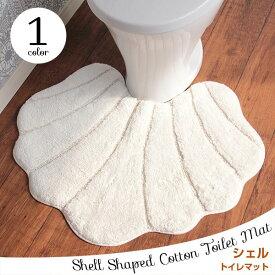 コットン製 シェル トイレマット 60×73cm アイボリー [貝殻 海 トイレファブリック おしゃれ かわいい シンプル ナチュラル]