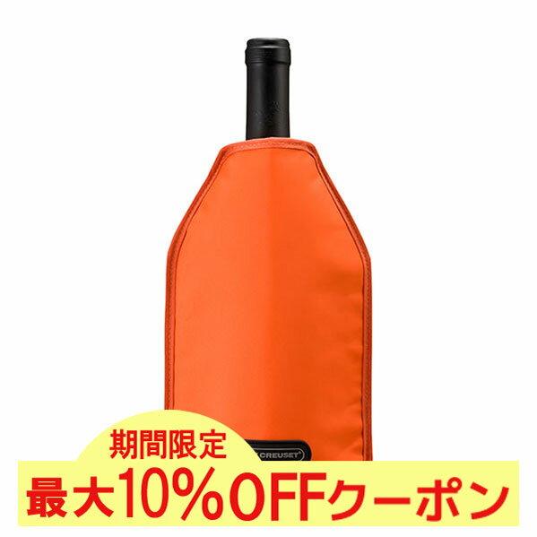 【ル・クルーゼ ジャポン正規品ルクルーゼ アイスクーラースリーブ オレンジ LE CREUSET
