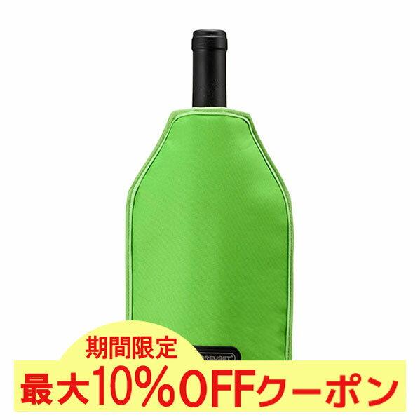【ル・クルーゼ ジャポン正規品ルクルーゼ アイスクーラースリーブ フルーツグリーン LE CREUSET