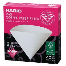 24時間限定P10倍30日0時〜ハリオ HARIO V60 V60用コーヒーペーパーフィルター 01W VCF-01-40W 1〜2杯用 酸素漂白 V60