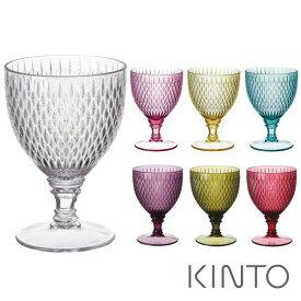 キントー KINTO ロゼット ワイングラス 250ml 割れにくい プラスティック製 ROSETTE