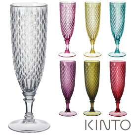 キントー KINTO ロゼット シャンパングラス 160ml 割れにくい プラスティック製 ROSETTE
