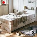 ベッド ポケットコイルマットレス付 (シングル) ベッドフレーム マットレス付き 収納付き 木製ベッド コンセント付…