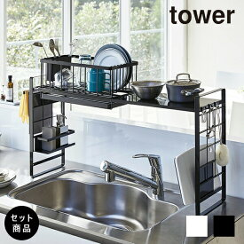tower シンク上伸縮システムラックセット 水切りラックセット 1段式 (幅50.5〜90cm) <tower/タワー> 【平日のみ発送】