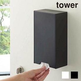 tower ツーウェイマスク収納ケース タワー スリム <tower/タワー> 【平日のみ発送】
