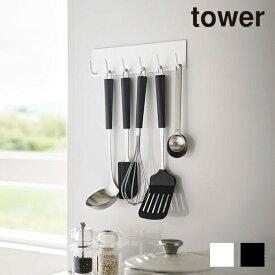 76時間限定P10倍4日20時〜 tower マグネットキッチンツールフック タワー <tower/タワー>