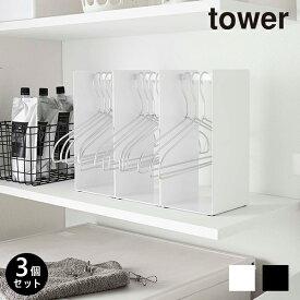 24時間限定全品P10倍20日00時〜tower ハンガー収納 ハンガー収納ラック 3個セット <tower/タワー>