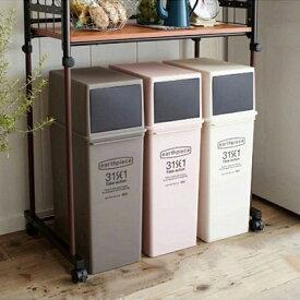 フロントオープンダストPB 深型 ゴミ箱 ごみ箱 ダストボックス 分別 ふた付きゴミ箱 深型ゴミ箱 スタッキング 25L ごみ箱 前開き スリム 蓋付き プラスチック製 くずかご ダストBOX 分別ゴミ箱 分別ごみ箱