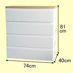 チェストFAE(幅74cm/4段)※メーカーお届け品