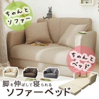 Seikatsuzacca Fxd Sofa Bed Sofa Bed Sofa Fabric Folding Compact