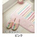 キャンディ(スリッパ) (zacca) ★ スリッパ トイレスリッパ ピンク おしゃれ 洗える かわいい 可愛い トイレ用品…