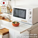 【P最大17倍】 キッチンスライドテーブルYX (電子レンジ用/45×40cm) (zacca) 日本製 微波炉 架子