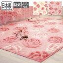 ふわふわローズラグQ1長方形 130×190【 】 (zacca) ホットカーペット対応 カーペット マット ホットカーペット バラ 薔薇 ばら 花柄 ローズ