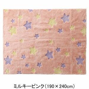 ふわふわお星さまラグV50190×240※メーカーお届け品