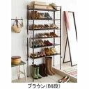 【送料無料】 伸縮 シューズラック QX B6段 (zacca)( 玄関収納 下駄箱 シューズボックス 靴箱 靴収納 ス…