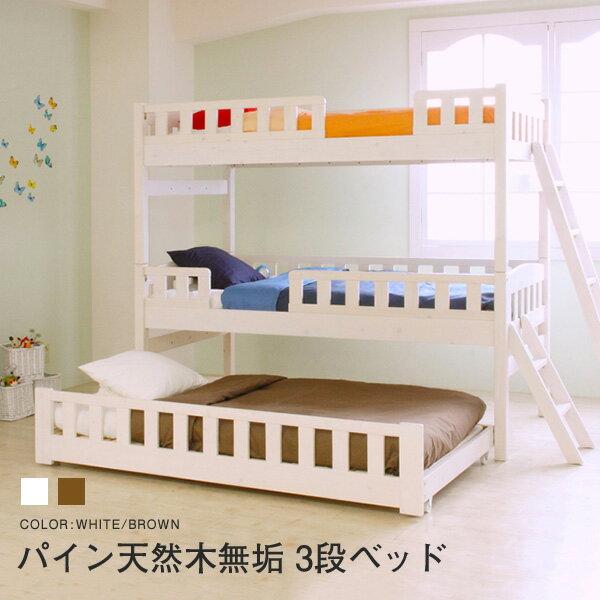 【送料無料】 3段ベッド(オルタ) (zacca) 【直送】
