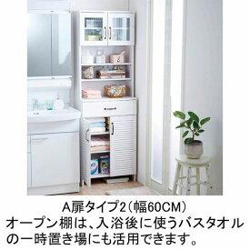 【送料無料】 サニタリーラックF A2(扉タイプ/幅60cm) (zacca) ★ 【直送】