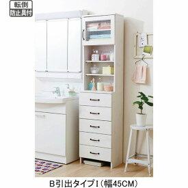 【送料無料】 サニタリーラックF B1(引出タイプ/幅45cm) (zacca) ★ 【直送】
