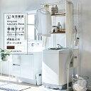 洗濯機ラック ランドリーラック 洗濯機 収納 防水パン 設置 カーテン付 棚 ランドリー ラック 収納 ランドリー収納 …