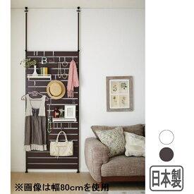 【送料無料】 ウォールラックQB E(本体・80cm) (zacca) 壁 ラック 突っ張り棒 ブラウン 突っ張りラック 茶 ホワイト 白 マグネット フック 日本製 【直送】