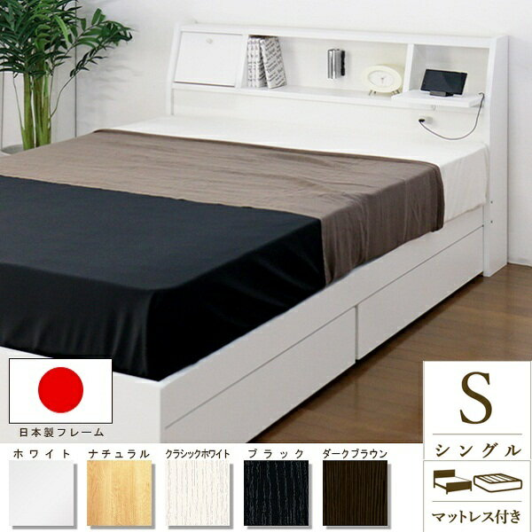 P最大25倍 日本製 照明付収納ベッド(シングル・マットレス付) 引き出し付き 宮棚 国産【直送】