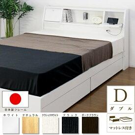 日本製 収納ベッド ダブル 引き出し コンセント付 マットレス付 宮付き ベッド 収納 引き出し付き すのこベット 木製 宮棚 シンプル ベッドフレーム ダブルベッド 国産【直送】