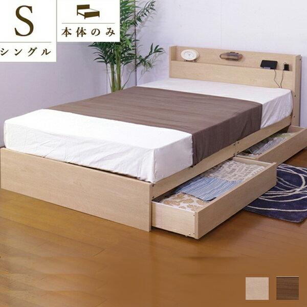 【クーポン利用で1980円OFF】【エントリーでP5倍】 日本製 照明付 収納ベッド (シングル・フレームのみ)【直送】 引き出し付き 宮棚
