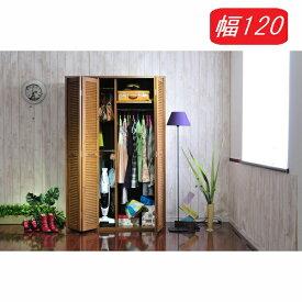 ルーバー扉のクローゼット 収納 ハンガーラック (幅120)【直送】