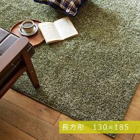 ミックスシャギーラグ 130×185 長方形【直送】