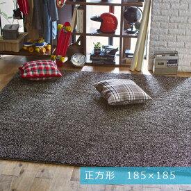 ミックスシャギーラグ 185×185 正方形【直送】