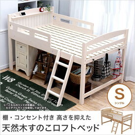 ベッド シングル ロフト ロフトベッド ベット 天然木 木製 フレーム 本体のみ すのこ すのこベッド シングルベッド 宮付き はしご 階段 棚付き 収納 システムベッド コンセント付 新生活 一人暮らし 【直送】
