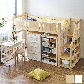 木製階段付きロフトベッド 北欧 カントリー調 すのこベッド シングル 棚、コンセント2口付 木製ベッド 宮付き ロフトベッド【直送】