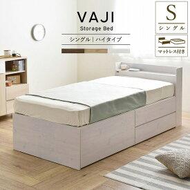 ハイタイプ収納付きベッド (シングル・マットレス付)【直送】