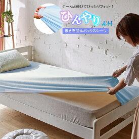 【送料無料】 ひんやり冷感 のびのびパイルシーツ シングル セミシングル 【夏物寝具】