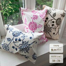 枕カバー L 50×70cm用 Asia 綿100% /Fab the Home(ファブザホーム) ピローケース
