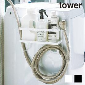 tower ホースホルダー付き洗濯機横マグネット収納ラック 洗濯小物収納 <tower/タワー>