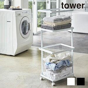 26時間限定P10倍25日0時〜tower ランドリーワゴン+バスケット 洗濯かご 3点セット 2段 ランドリーバスケット <tower/タワー>